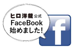 ヒロ洋裁フェイスブックページ