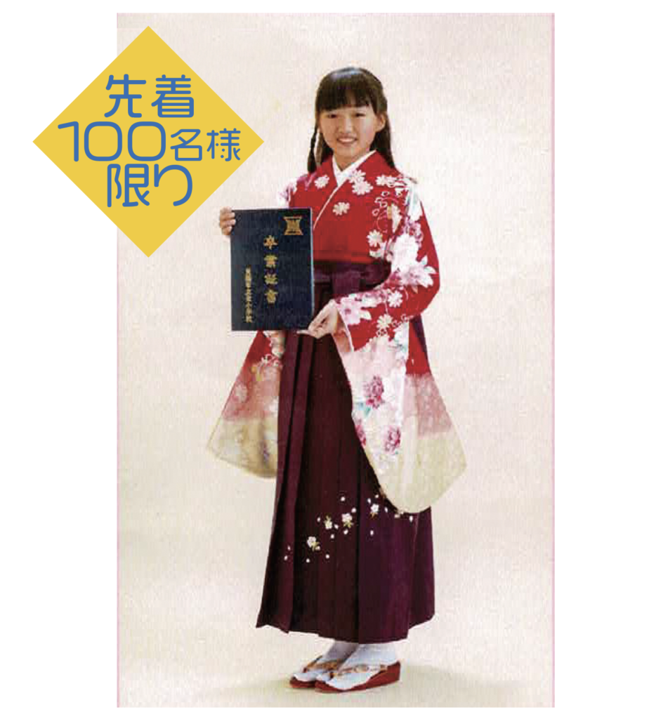 ELLE制服ご予約特典で袴記念写真プレゼント
